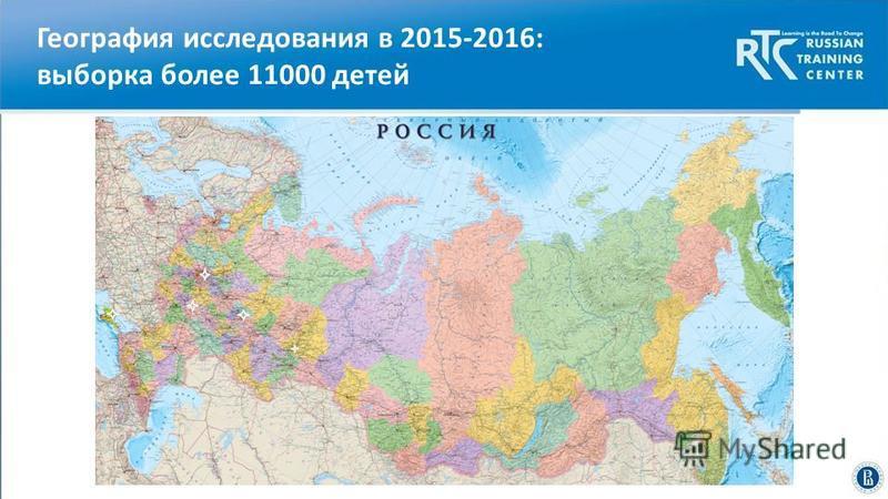 География исследования в 2015-2016: выборка более 11000 детей