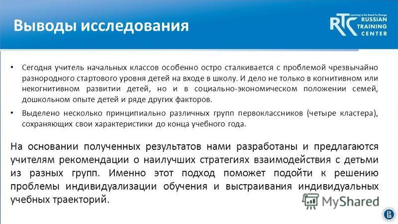Высшая школа экономики, Москва, 2014 Выводы исследования Сегодня учитель начальных классов особенно остро сталкивается с проблемой чрезвычайно разнородного стартового уровня детей на входе в школу. И дело не только в когнитивном или некогнитивном раз