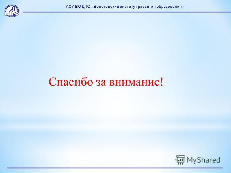 АОУ ВО ДПО «Вологодский институт развития образования» Спасибо за внимание!