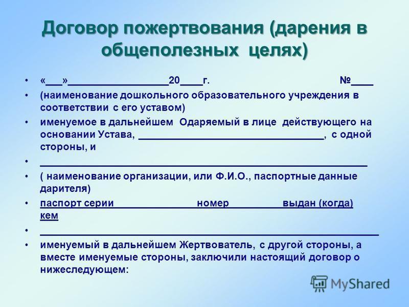 Договор пожертвования (дарения в общеполезных целях) «___»__________________20____г. ____ (наименование дошкольного образовательного учреждения в соответствии с его уставом) именуемое в дальнейшем Одаряемый в лице действующего на основании Устава, __