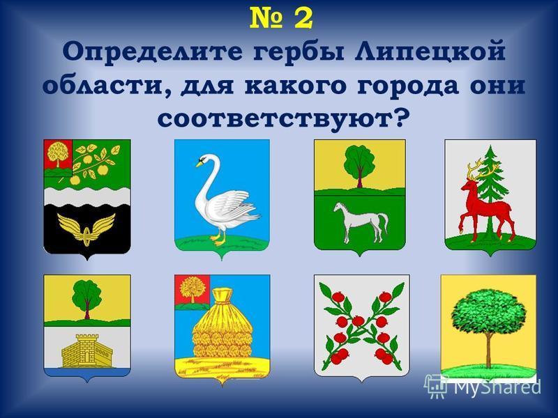 2 Определите гербы Липецкой области, для какого города они соответствуют?