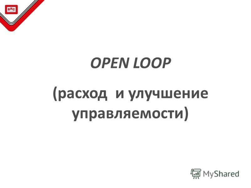 OPEN LOOP (расход и улучшение управляемости)
