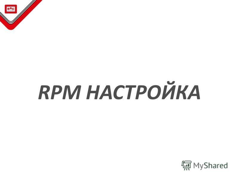 RPM НАСТРОЙКА