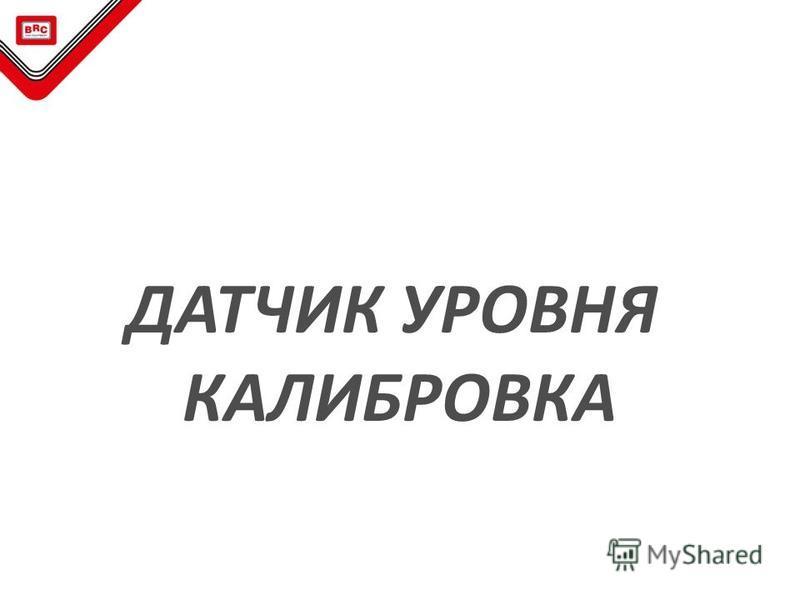 ДАТЧИК УРОВНЯ КАЛИБРОВКА