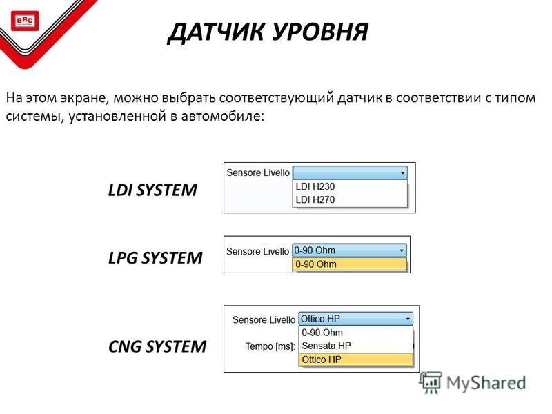 На этом экране, можно выбрать соответствующий датчик в соответствии с типом системы, установленной в автомобиле: LDI SYSTEM LPG SYSTEM CNG SYSTEM ДАТЧИК УРОВНЯ