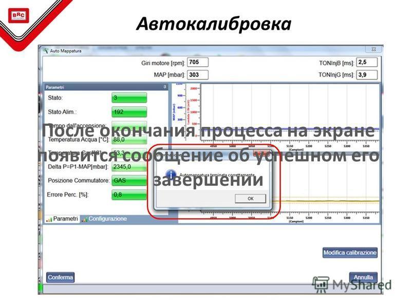 После окончания процесса на экране появится сообщение об успешном его завершении
