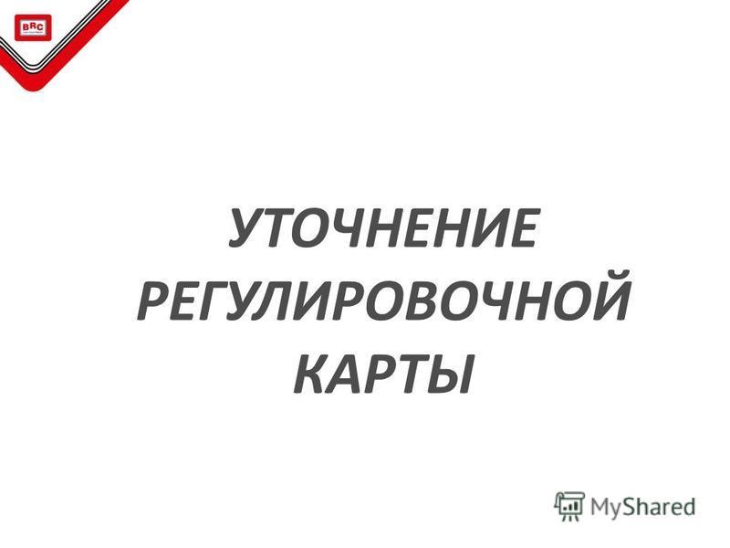 УТОЧНЕНИЕ РЕГУЛИРОВОЧНОЙ КАРТЫ