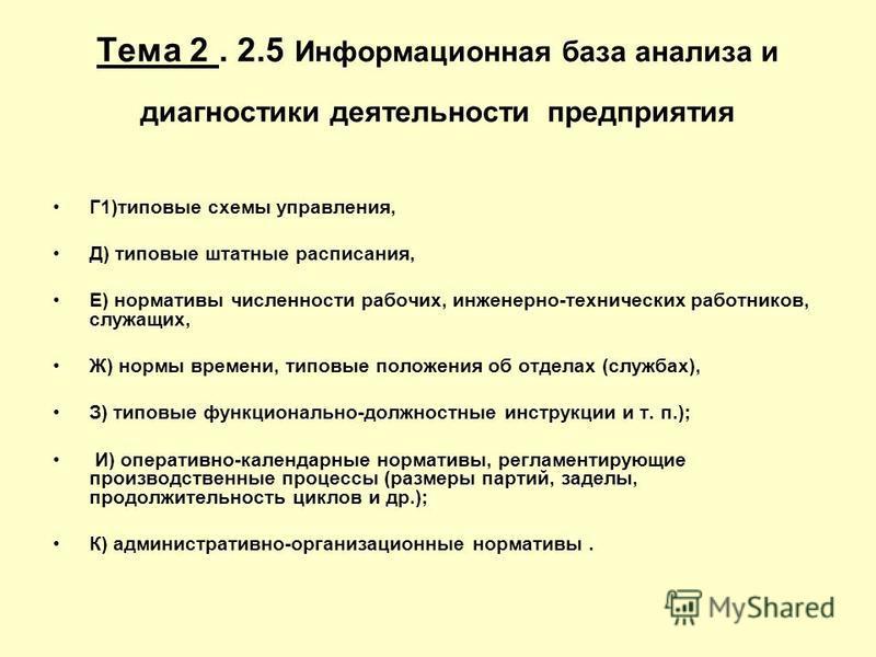Тема 2. 2.5 Информационная база анализа и диагностики деятельности предприятия Г1)типовые схемы управления, Д) типовые штатные расписания, Е) нормативы численности рабочих, инженерно-технических работников, служащих, Ж) нормы времени, типовые положен