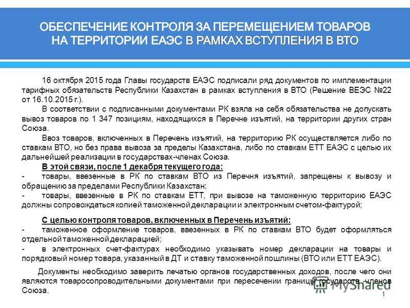 1 мг г д гг 16 октября 2015 года Главы государств ЕАЭС подписали ряд документов по имплементации тарифных обязательств Республики Казахстан в рамках вступления в ВТО (Решение ВЕЭС 22 от 16.10.2015 г.). В соответствии с подписанными документами РК взя