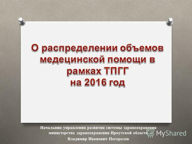 Начальник управления развития системы здравоохранения министерства здравоохранения Иркутской области Владимир Иванович Погорелов