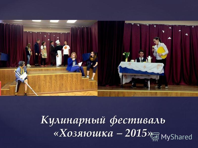 Кулинарный фестиваль «Хозяюшка – 2015»