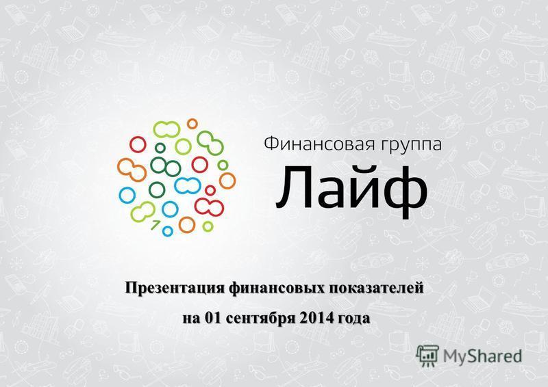 Презентация финансовых показателей на 01 сентября 2014 года на 01 сентября 2014 года