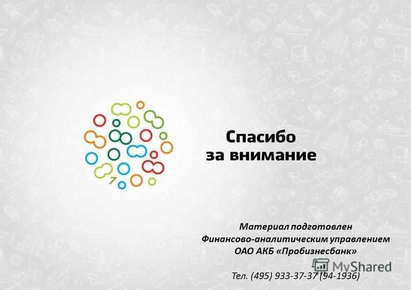 Материал подготовлен Финансово-аналитическим управлением ОАО АКБ «Пробизнесбанк» Тел. (495) 933-37-37 (94-1936)