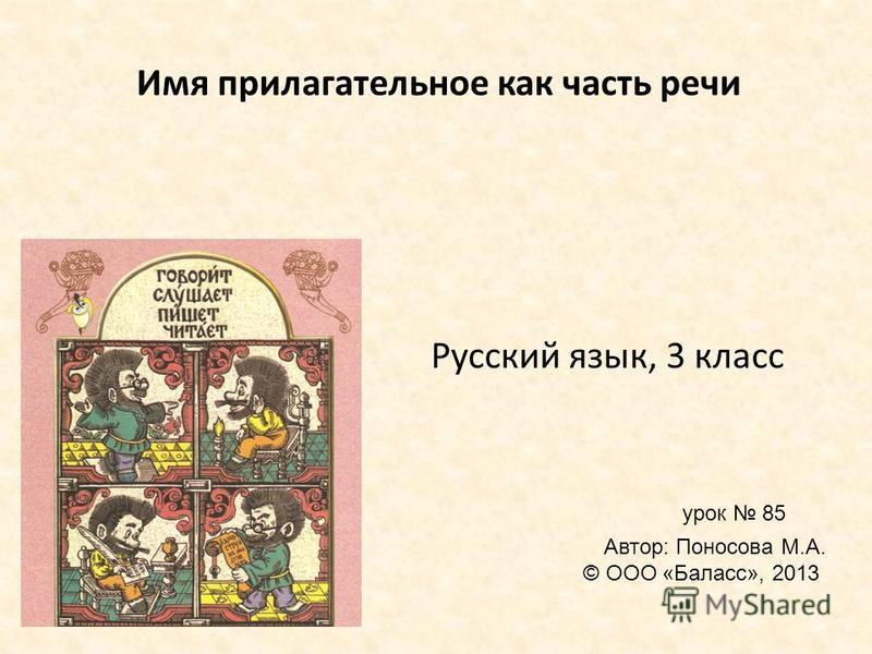 Русский язык, 3 класс Имя прилагательное как часть речи урок 85 Автор: Поносова М.А. © ООО «Баласс», 2013