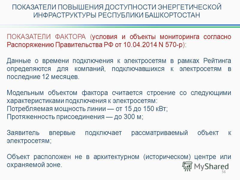ПОКАЗАТЕЛИ ФАКТОРА (условия и объекты мониторинга согласно Распоряжению Правительства РФ от 10.04.2014 N 570-р): Данные о времени подключения к электросетям в рамках Рейтинга определяются для компаний, подключавшихся к электросетям в последние 12 мес