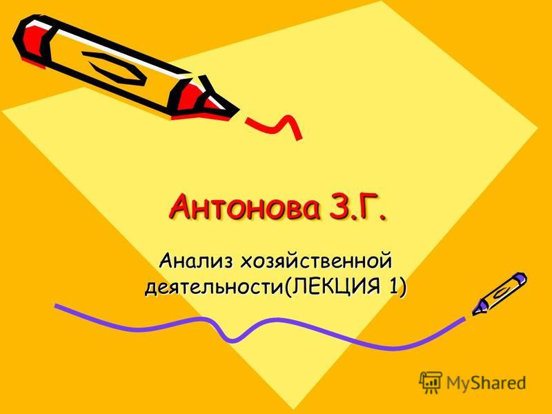 Антонова З.Г. Анализ хозяйственной деятельности(ЛЕКЦИЯ 1)