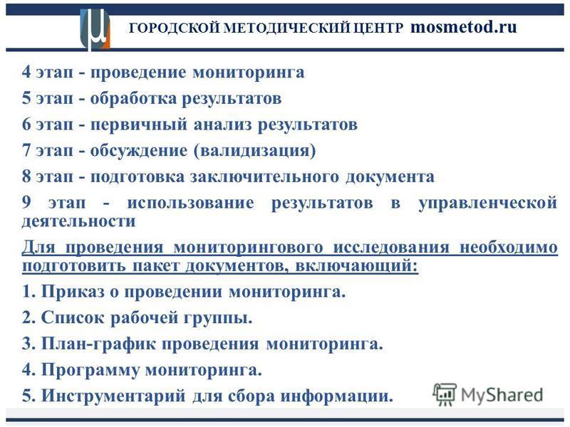 ГОРОДСКОЙ МЕТОДИЧЕСКИЙ ЦЕНТР mosmetod.ru 4 этап - проведение мониторинга 5 этап - обработка результатов 6 этап - первичный анализ результатов 7 этап - обсуждение (валидизация) 8 этап - подготовка заключительного документа 9 этап - использование резул