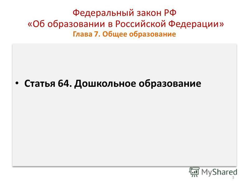 Федеральный закон РФ «Об образовании в Российской Федерации» Глава 7. Общее образование 3 Статья 64. Дошкольное образование