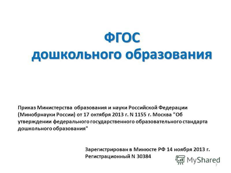ФГОС дошкольного образования 7 Приказ Министерства образования и науки Российской Федерации (Минобрнауки России) от 17 октября 2013 г. N 1155 г. Москва