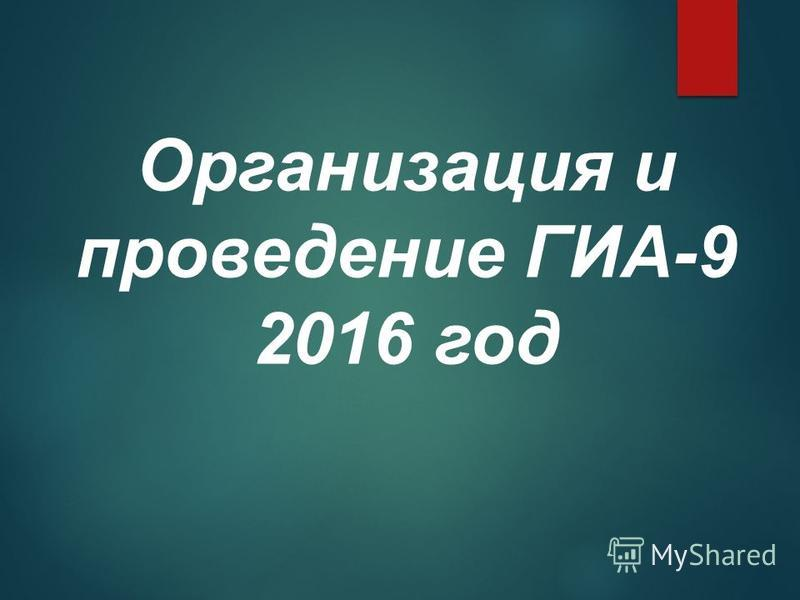 Организация и проведение ГИА-9 2016 год