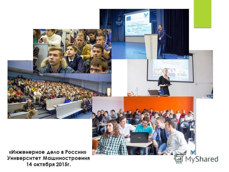 «Инженерное дело в России» Университет Машиностроения 14 октября 2015 г.