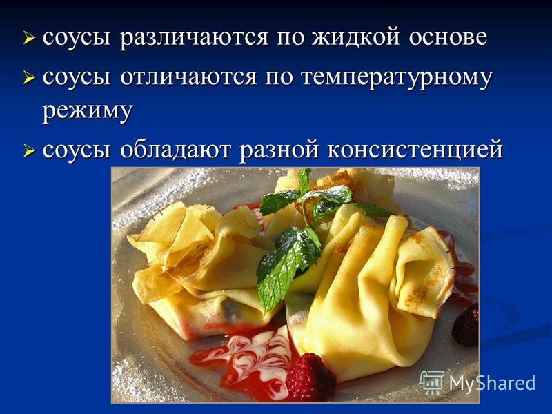 соусы различаются по жидкой основе соусы различаются по жидкой основе соусы отличаются по температурному режиму соусы отличаются по температурному режиму соусы обладают разной консистенцией соусы обладают разной консистенцией