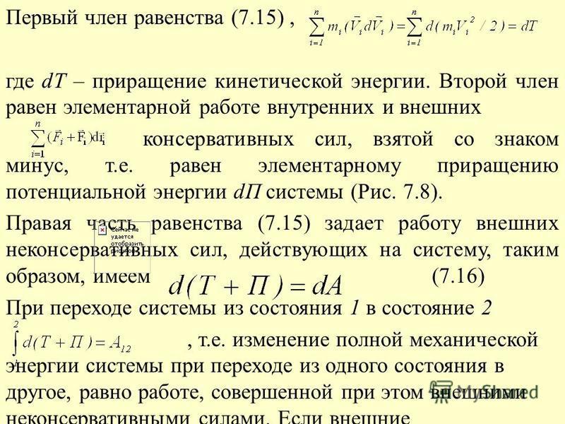 Первый член равенства (7.15), где dT – приращение кинетической энергии. Второй член равен элементарной работе внутренних и внешних консервативных сил, взятой со знаком минус, т.е. равен элементарному приращению потенциальной энергии dП системы (Рис.