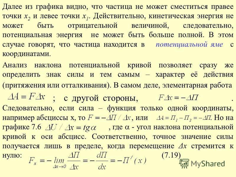 Далее из графика видно, что частица не может сместиться правее точки х 2 и левее точки х 1. Действительно, кинетическая энергия не может быть отрицательной величиной, следовательно, потенциальная энергия не может быть больше полной. В этом случае гов
