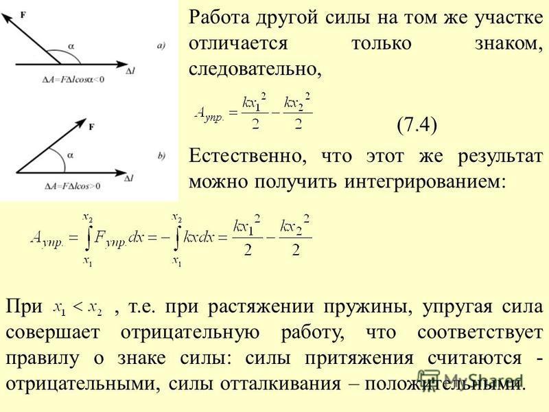 Работа другой силы на том же участке отличается только знаком, следовательно, (7.4) Естественно, что этот же результат можно получить интегрированием: При, т.е. при растяжении пружины, упругая сила совершает отрицательную работу, что соответствует пр