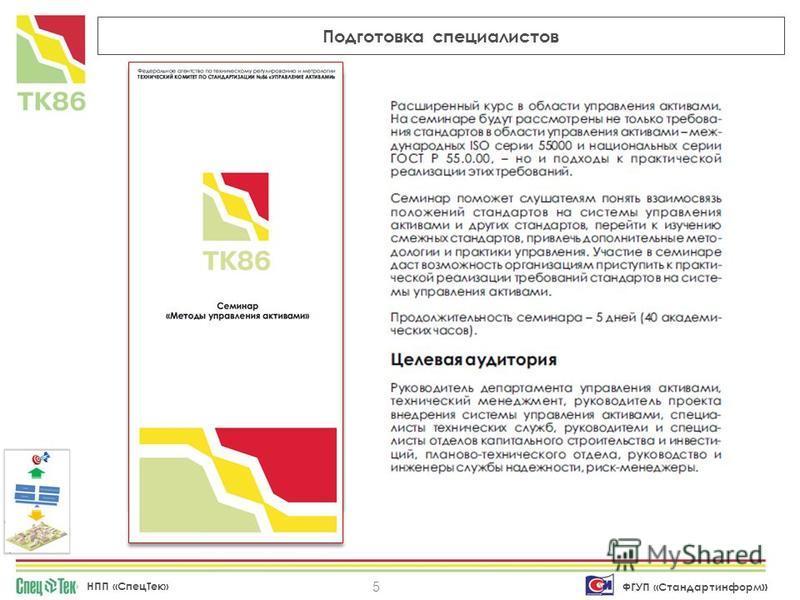 ФГУП «Стандартинформ » НПП «Спец Тек» Подготовка специалистов 5