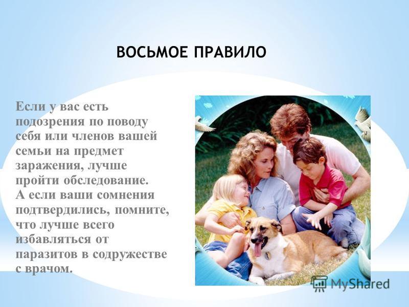 институт паразитов в москве