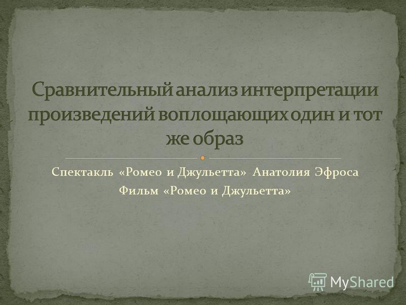 Спектакль «Ромео и Джульетта» Анатолия Эфроса Фильм «Ромео и Джульетта»