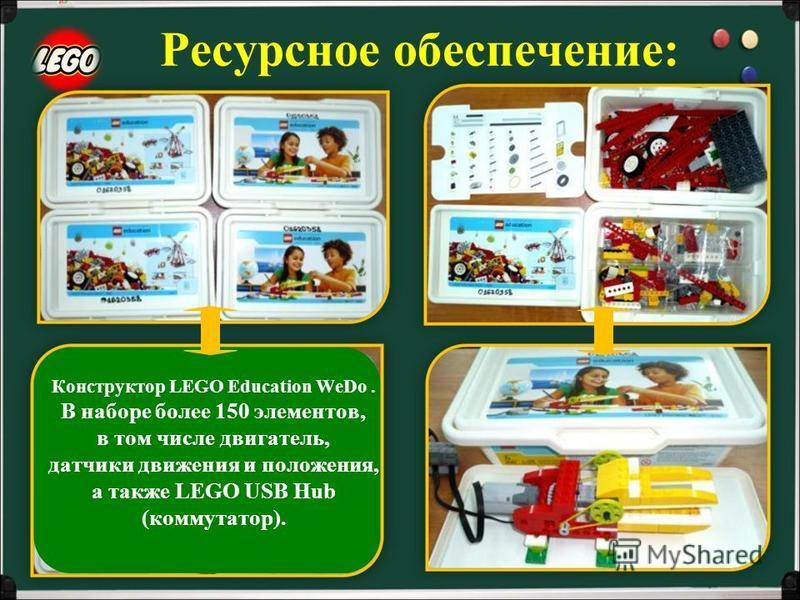 Ресурсное обеспечение: Конструктор LEGO Education WeDo. В наборе более 150 элементов, в том числе двигатель, датчики движения и положения, а также LEGO USB Hub (коммутатор).