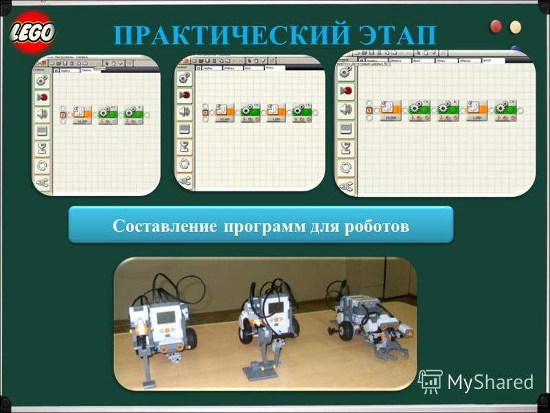 ПРАКТИЧЕСКИЙ ЭТАП Составление программ для роботов