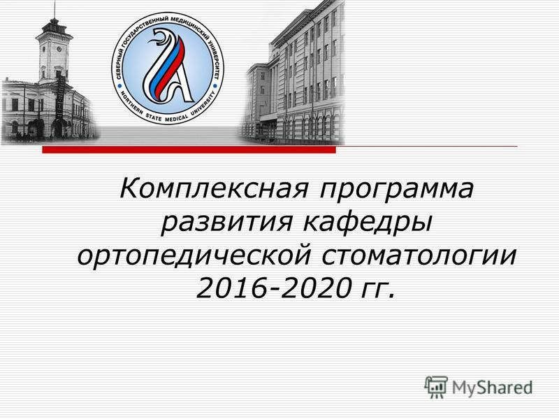 Комплексная программа развития кафедры ортопедической стоматологии 2016-2020 гг.