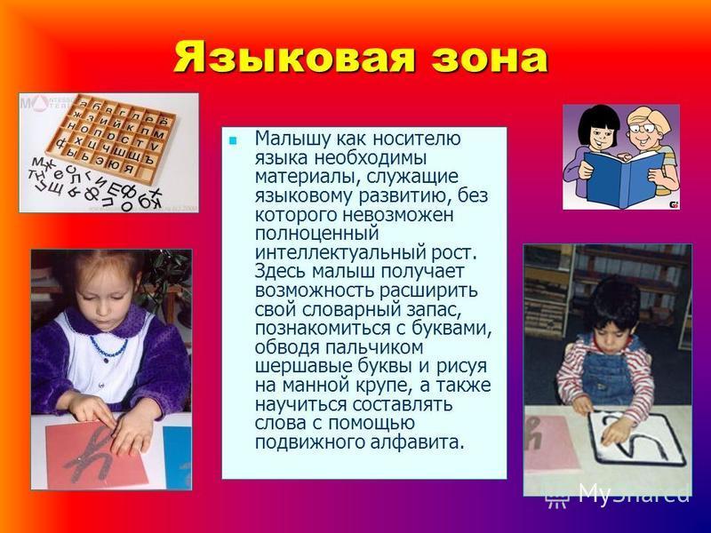 Малышу как носителю языка необходимы материалы, служащие языковому развитию, без которого невозможен полноценный интеллектуальный рост. Здесь малыш получает возможность расширить свой словарный запас, познакомиться с буквами, обводя пальчиком шершавы