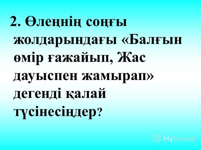 1. Өлеңнің бірінші және соңғы шумағында ақын нелерді адам кейпінде суреттеген ? Кейіптеу дегеніміз не?