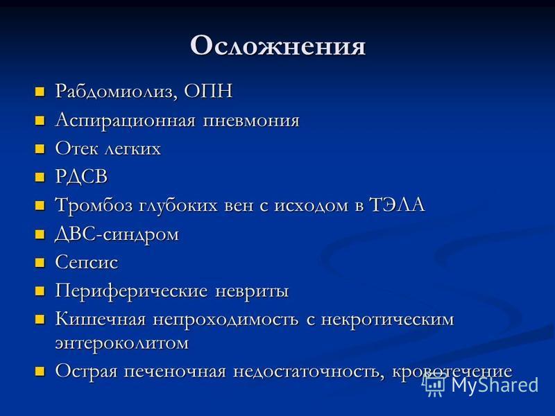 Осложнения Рабдомиолиз, ОПН Рабдомиолиз, ОПН Аспирационная пневмония Аспирационная пневмония Отек легких Отек легких РДСВ РДСВ Тромбоз глубоких вен с исходом в ТЭЛА Тромбоз глубоких вен с исходом в ТЭЛА ДВС-синдром ДВС-синдром Сепсис Сепсис Периферич