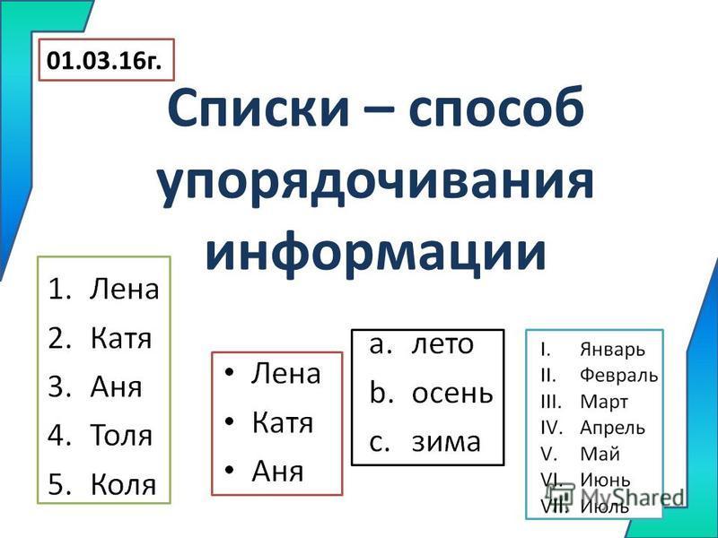 Списки – способ упорядочивания информации 01.03.16 г.