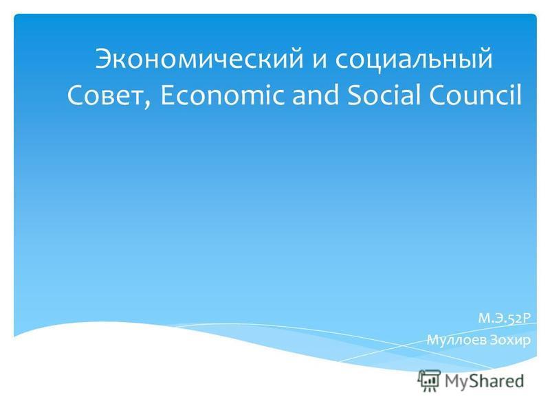 Экономический и социальный Совет, Economic and Social Council М.Э.52Р Муллоев Зохир