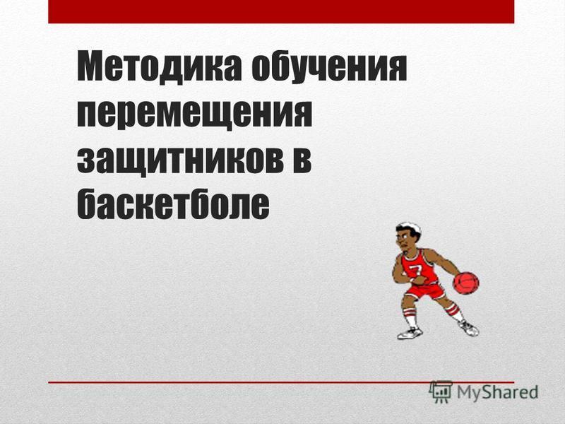 Методика обучения перемещения защитников в баскетболе