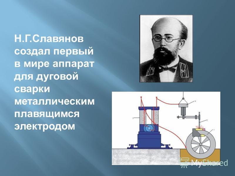 Н.Г.Славянов создал первый в мире аппарат для дуговой сварки металлическим плавящимся электродом