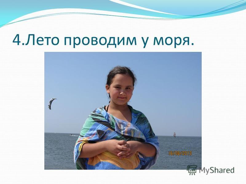 4. Лето проводим у моря.