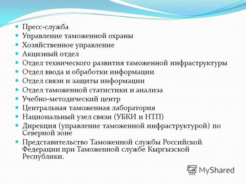 Общее Руководство Таможенным Делом В Российской Федерации Осуществляют - фото 6