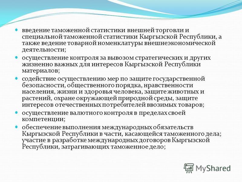 введение таможенной статистики внешней торговли и специальной таможенной статистики Кыргызской Республики, а также ведение товарной номенклатуры внешнеэкономической деятельности; осуществление контроля за вывозом стратегических и других жизненно важн