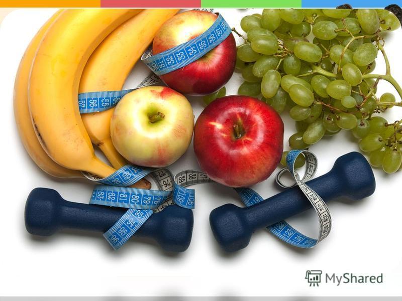 Понятие здоровый образ жизни. Принцип ответственности за свое здоровье Принцип комплексности Принцип индивидуализации Здоровый образ жизни - это комплекс профилактических мероприятий, обеспечивающих гармоничное развитие, сохранение и укрепление здоро