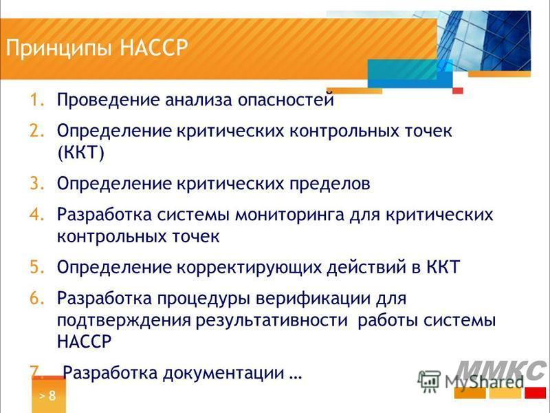Принципы HACCP 1. Проведение анализа опасностей 2. Определение критических контрольных точек (ККТ) 3. Определение критических пределов 4. Разработка системы мониторинга для критических контрольных точек 5. Определение корректирующих действий в ККТ 6.