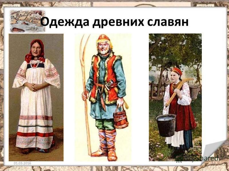 Одежда древних славян 01.03.201614