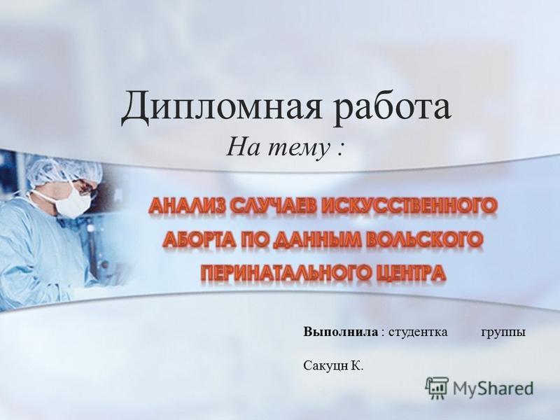 Дипломная работа На тему : Выполнила : студентка группы Сакуцн К.