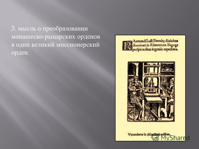 3. мысль о преобразовании монашеской - рыцарских орденов в один великий миссионерский орден.